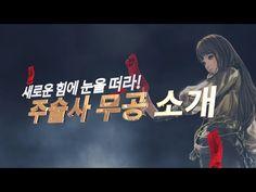 [영혼의 부름] 주술사 무공 사용 영상 - YouTube