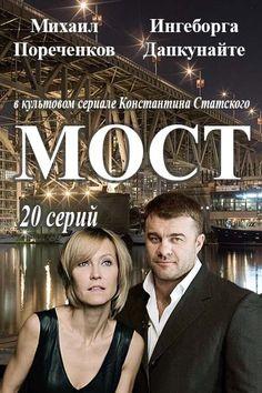 Действие детективного сериала начинается на границе между Россией и Эстонией. На мосту, соединяющем Ивангород и Нарву, находят женское тело, разделенное на две части. Причем верхняя часть принадлежит ...