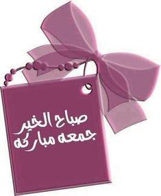 Good Morning Gif, Ted, Tote Bag, Bags, Jumma Mubarak, Quotes, Islam, Friday, Bonjour