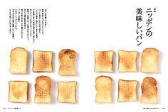 Discover Japan 2015年2月号「ニッポンの美味しいパン」 1月6日発売です!   DiscoverJapan 日本の魅力、再発見[ディスカバー・ジャパン]