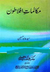 Free download or read online Mukalmat-e-Aflatoon, a beautiful self-help, motivational pdf book written anonymous.