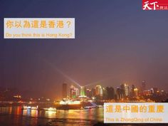 Though this is for Taiwan to be aware what China is going through, it is also useful for all around the world to appreciate the infrastructure building going o… Taiwan, Hong Kong, Around The Worlds, China, Building, Buildings, Porcelain, Construction