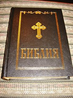 Bulgarian Orthodox Bible / Luxury Leather Bound with Golden Edges, Huge Size / Color Maps, Supplements / Reference Family Bible