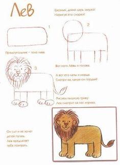 Художником может стать каждый!!! Простые схемы - учимся рисовать Easy Drawings For Kids, Drawing For Kids, Art For Kids, Painting Lessons, Drawing Lessons, Art Lessons, Design Theory, Art Courses, Infant Activities