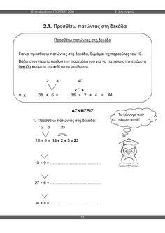 μαθηματικά β΄ δημοτικού α΄τεύχος Home Schooling, Teacher, Math Equations, Professor, Teachers