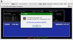 TCP Monitor Plus 2.74   TCP Monitor Plus--バージョン情報--オールフリーソフト
