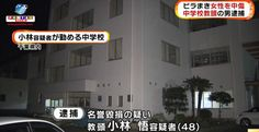 Médico de Yokohama foi preso roubando medicamento alucinógeno do hospital que trabalhava.