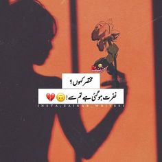 Urdu Funny Quotes, Love Quotes In Urdu, Love Quotes Poetry, Love Picture Quotes, True Love Quotes, Writing Quotes, Qoutes, Broken Heart Drawings, Heartless Quotes