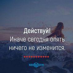 ❤💕 Если хочешь изменить мир, начни с человека в зеркале (Майкл Джексон). Сделай хотя бы физзарядку! ☺    www.neogym.md  #fitnessmotivation #motivationneogym #кишинев #кишинёв #молдова #молдавия #moldova #moldova_mea #health #fitness #fit #TFLers #fitnessmodel #fitnessaddict #fitspo #workout #bodybuilding #cardio #gym #train #training #photooftheday #health #healthy #instahealth #healthychoices #active #strong #motivation #instagood    Мы работаем на результат @fitness_neogym  Адрес: ул… Club, Fitness, Movie Posters, Movies, 2016 Movies, Film Poster, Films, Popcorn Posters, Film Books