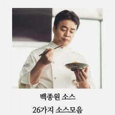 백종원소스 모음 백종원양념장 모음 백종원만능소스 레시피 모음 : 네이버 블로그 Korean Food, Cooking Classes, Food Plating, Sauce Recipes, Deserts, Food And Drink, Camper, Cooking, Caravan