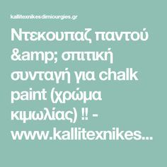 Ντεκουπαζ παντού & σπιτική συνταγή για chalk paint (χρώμα κιμωλίας) !! - www.kallitexnikesdimiourgies.gr