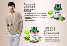 cool Kim Soo Hyun – Advertising Nature's Bounty 2014