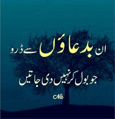 Saaadddiii Iqbal Poetry, Sufi Poetry, Love Poetry Urdu, My Poetry, Jokes Quotes, Urdu Quotes, Quotations, Life Quotes, Qoutes