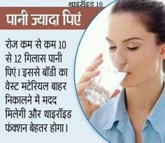 #fit, #health, #healthy, #fitness, #healthylife, #healthyfood, #healthtips, #healthtip, #healthybody, #body, #healthyfoods, #healthinformation, #diet, #food, #drink, #naturaltips, #naturals, #naturalfood, #natural, #eathealthy, #healthbenifit, #life, #lifebenifits, #healthyliving, #thyroid, #avoid