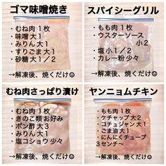 時短*節約レシピ☺︎さんはInstagramを利用しています:「. . 鶏肉の下味冷凍がある程度たまってきたので まとめました🤗 . . 中途半端な14品(笑) . これまでの下味冷凍は #リョウの下味冷凍 から見れます😊 . . 鶏肉のまとめは #リョウの鶏レシピ…」 Bento Box, Lunch Box, Lunches And Dinners, Easy Cooking, Japanese Food, Asian Recipes, Easy Meals, Food And Drink, Baking