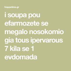 i soupa pou efarmozete se megalo nosokomio gia tous ipervarous 7 kila se 1 evdomada - Frappetime Math Equations