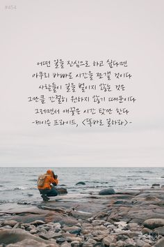Good Vibes Quotes, Wise Quotes, Famous Quotes, Inspirational Quotes, Korean Writing, Snoopy Wallpaper, Korean Quotes, Powerful Words, Cool Words