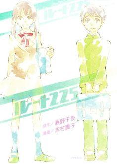 志村貴子 藤野千夜 : ルート225 (シリウスコミックス)   Sumally (サマリー)