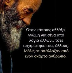 Greek Quotes, Good To Know, Inspirational Quotes, Wisdom, Messages, Thoughts, Den, Angel, Smile