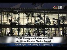 〔台灣之光〕台灣高鐵彰化站奪建築奧斯卡獎項 THSR Changhua Station wins 2016Architizer Popular ...