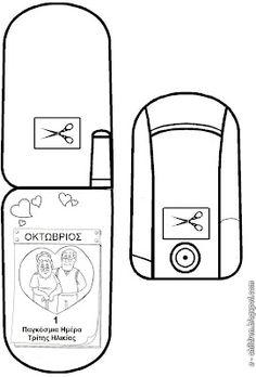 Το τηλέφωνο του ΠΑΠΠΟΥ και της ΓΙΑΓΙΑΣ Μια κατασκευή για να έχουν τα παιδιά επάνω τους το τηλέφωνο του παππού και της γιαγιάς για ώρα ανάγκ...