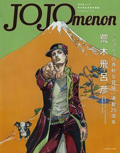 『JOJOmenon』表紙 ©「JOJOmenon」/集英社