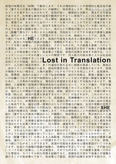 Lost in Translation fan made movie poster.