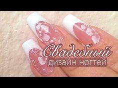 СВАДЕБНЫЙ ДИЗАЙН НОГТЕЙ! МК от профессионала. Легкий дизайн ногтей для новичков! - YouTube
