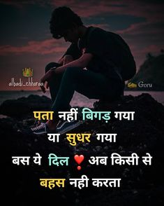 Mixed Feelings Quotes, True Feelings, Be Bold Quotes, Rekha Actress, Buddha Quotes Inspirational, Romantic Shayari, Lesson Quotes, Crush Quotes, Loneliness