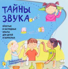 Тайны звука. Простые и наглядные опыты для детей и взрослых. Шестнадцать захватывающих экспериментов превратят ваше свободное время в полезный и увлекательный досуг, а простые и понятные объяснения помогут всей семье получить представление о сложных физических явлениях. Открывайте скорее книгу и отправляйтесь в незабываемое путешествие знакомиться с миром акустики, ведь наука - это на самом деле очень интересное занятие!