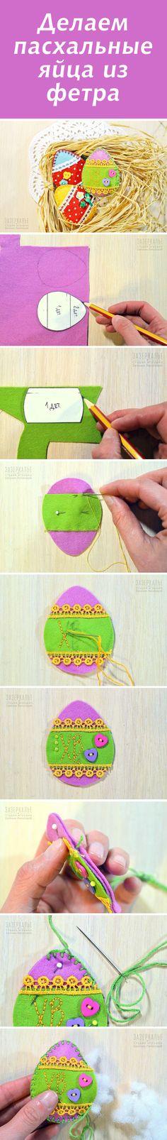 Красочный мастер-класс Евгении Липатовой по созданию пасхальных яиц из фетра #diy #easter #tutorial