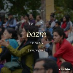 Urdu Words With Meaning, Hindi Words, Urdu Love Words, Words To Use, Cool Words, Foreign Words, English Vocabulary Words, English Words, Urdu Poetry Romantic
