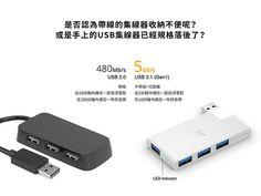 The DOCK Air-Rotatable USB 3.1 HUB | USB週邊 | Yahoo奇摩購物中心-數十萬件商品,品質生活盡在雅虎購物! Usb Hub, Electronics, Consumer Electronics
