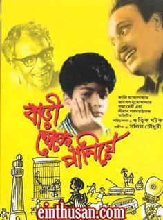 bijon bhattacharya nabanna
