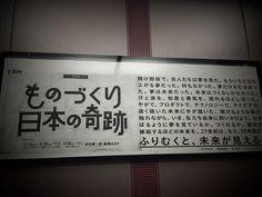 「ものづくり 日本 の 奇跡」的圖片搜尋結果