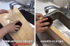 木のまな板の使い方   ②タワシで洗う     洗う時は、清潔なタワシで木の目に沿って洗います。流水で洗ってください。包丁の傷目には汚れが入り込むので傷目に沿って洗うのもポイントです。まな板の側面は見えない汚れがついていて、水分や汚れがたまると一番かびやすくなる箇所です。たまには側面も軽くこすってください。  ③熱湯はかけず、水かぬるま湯で  魚や肉のタンパク質などが付着したまま熱湯をかけると、逆に汚れがまな板の表面で固まってしまいます。汚れがついたまま、熱湯はかけないようにしてください。(ぬるま湯までならOK) 木の素材はスポンジよりタワシのほうがきれいに洗えます。野菜を切ったくらいではあまり汚れませんのでスポンジでもいいでしょう。油汚れが気になる時はさっと表面を洗剤で洗っても構いませんが、流水で丁寧に洗い流してください。残った洗剤は黒ずみなどの原因になります。