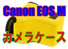 【レビュー】 Canon EOS M, M2用カメラケース