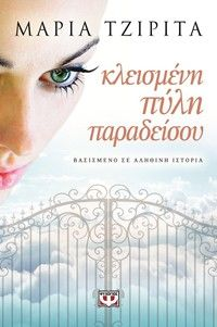 Κλεισμένη πύλη παραδείσου Books To Read, My Books, Preschool Education, Book Lovers, First Time, Reading, Movie Posters, Greek, Therapy