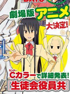 El Manga Seitokai Yakuindomo tendrá película de...