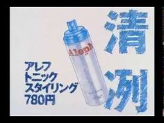井上雄彥 資生堂 Aleph TVCM「灌籃高手 - ホコリくんの逆襲の巻」篇 - YouTube