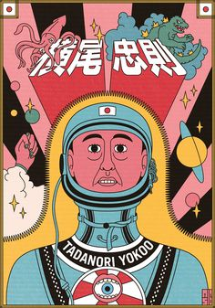 Tadanori Yokoo / 横尾 忠則 Tadanori uses collaging to create his structured and playful designs. His retro styled posters produce a nostalgic sense to his pieces but the sophisticated colour palette reflects contemporary minimalism and restraint. Japanese Poster Design, Japanese Design, Japanese Art, Graphic Design Posters, Graphic Design Illustration, Graphic Art, Japan Illustration, Poster Art, Kunst Poster
