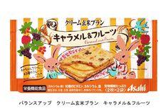 絵本作家山田詩子氏のオリジナルパッケージデザインを採用した 『バランスアップ クリーム玄米ブラン キャラメル&フルーツ』