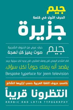 Jeem Television Custom bilingual typeface, Latin and Arabic, designed and developed by Tarek Atrissi Design as an exclusive bescope font for...