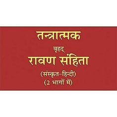Ravan Samhita Book (रावण संहिता) is an important book, in which information about tantra mantra shastra. - By Swami Premanand, D. Ganesh Yantra, Cats Eye Ring, Lucky Charm Bracelet, Yellow Sapphire Rings, Astrology Books, Elephant Face, Yoga Mantras, Yoga Books, Religious Books