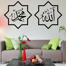 Islamic Muslim art , Islamic Calligraphy , Allah Muhammed , wall sticker
