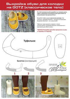 Выкройки обуви на колодки – 6 фотографий