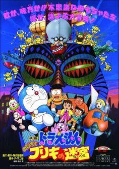 映画【ドラえもん のび太とブリキの迷宮(ラビリンス)】第14作(1993)