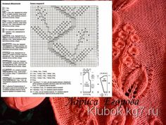Мои закладки Knitting Paterns, Knitting Charts, Lace Knitting, Knit Patterns, Stitch Patterns, Diy Crafts Knitting, Diy Crafts Crochet, Crochet Boots, Pulls