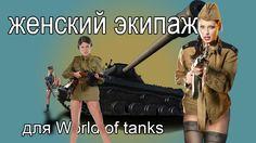 моды для World of tanks 0.9.17. женский экипаж ссср
