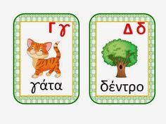 Το blog αυτό δημιουργήθηκε αρχικά για να προβάλλω τα βιβλία μου απο τις εκδόσεις Πατάκη αλλά και εργασίες μου στην τάξη, κατασκευές, άρθρα, φωτογραφίες, ανακοινώσεις και γενικώς ό,τι αφορά τα παιδιά και την εκπαίδευση. Greek Language, Early Education, Worksheets, Letters, Learning, Blog, Friends, Amigos, Greek